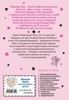 Обложка сзади Танец звёздочки (выпуск 5) Гарриет Манкастер
