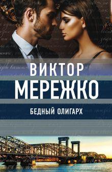 Обложка Бедный олигарх Виктор Мережко