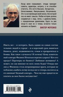 Обложка сзади Бедный олигарх Виктор Мережко