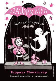 Обложка Замок с секретом (выпуск 7) Гарриет Манкастер