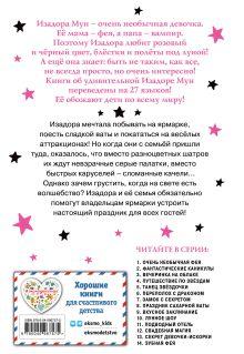 Обложка сзади Праздник сахарной ваты (выпуск 8) Гарриет Манкастер