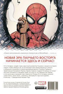 Обложка сзади Совершенный Человек-Паук.Омнибус Дэн Слотт