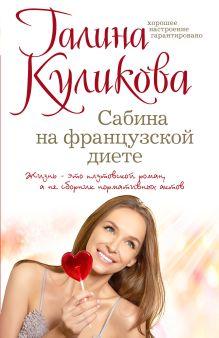 Обложка Сабина на французской диете Галина Куликова