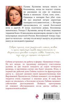 Обложка сзади Сабина на французской диете Галина Куликова