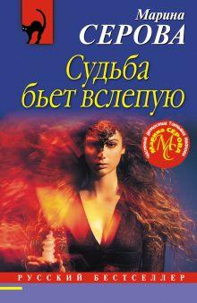 Обложка Судьба бьет вслепую Марина Серова