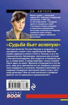Обложка сзади Судьба бьет вслепую Марина Серова