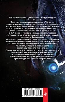 Обложка сзади Сердце Змеи Иван Ефремов