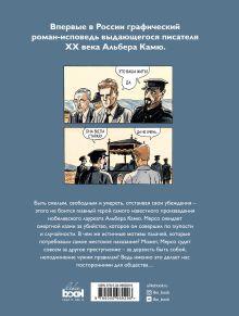 Обложка сзади Посторонний Альбер Камю, Жак Ферандез