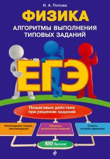 Обложка ЕГЭ. Физика. Алгоритмы выполнения типовых заданий И. А. Попова