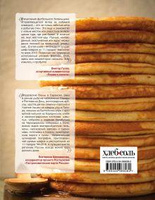 Обложка сзади FOODбол. Традиции, рецепты, стритфуд. Кулинарное путешествие по 11 футбольным столицам России (книга в суперобложке)