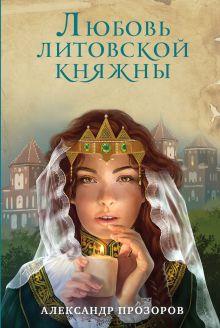 Обложка Любовь литовской княжны Александр Прозоров