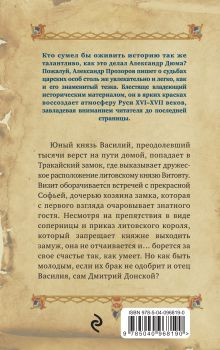 Обложка сзади Любовь литовской княжны Александр Прозоров