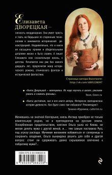 Обложка сзади Княгиня Ольга. Зимний престол Елизавета Дворецкая