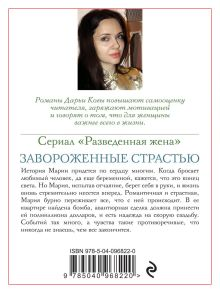Обложка сзади Разведенная жена. Завороженные страстью Дарья Кова