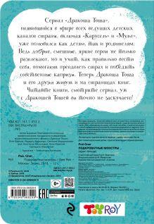 Обложка сзади Подкроватные монстры Олег Рой