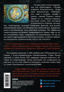 Обложка сзади Апокалипсис в искусстве. Путешествие к Армагеддону Софья Багдасарова