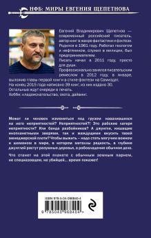 Обложка сзади Манагер Евгений Щепетнов