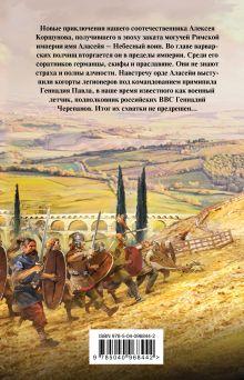 Обложка сзади Цена Империи Александр Мазин