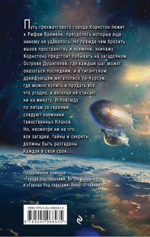 Обложка сзади Города под парусами. Книга 3. Рифы Времени Алексей Калугин