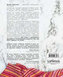Обложка сзади Про завтраки Артем Королев
