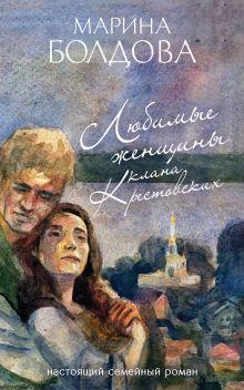Обложка Любимые женщины клана Крестовских Марина Болдова