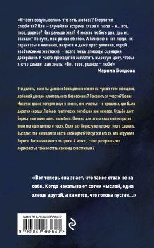 Обложка сзади Любимые женщины клана Крестовских Марина Болдова