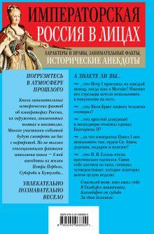 Обложка сзади Императорская Россия в лицах. Характеры и нравы, занимательные факты, исторические анекдоты