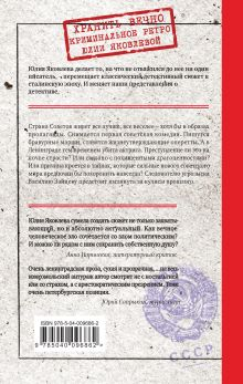 Обложка сзади Небо в алмазах Юлия Яковлева
