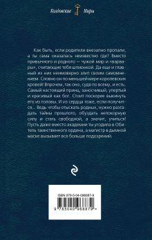 Обложка сзади Ключ от Шестимирья Екатерина Елизарова