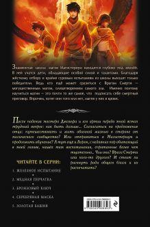 Обложка сзади Золотая башня (#5) Холли Блэк, Кассандра Клэр