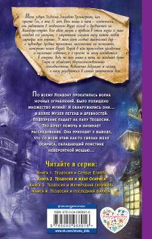 Обложка сзади Теодосия и жезл Осириса Робин Лафевер