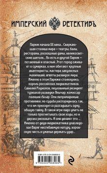 Обложка сзади Король медвежатников Евгений Сухов