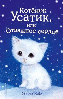 Котёнок Усатик, или Отважное сердце (выпуск 7)