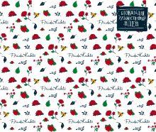 Обложка Скетчбук. Великолепная Фрида Кало (твёрдый переплёт, 96 стр., 240х200 мм)