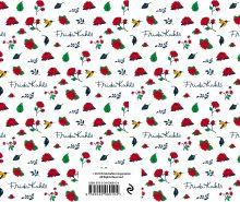 Обложка сзади Скетчбук. Великолепная Фрида Кало (твёрдый переплёт, 96 стр., 240х200 мм)