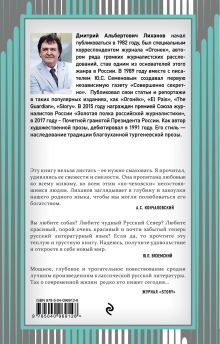 Обложка сзади BIANCA Дмитрий Лиханов