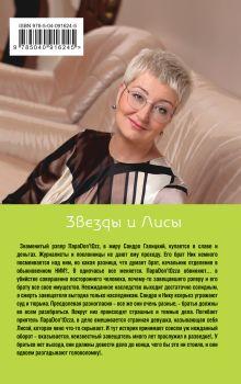 Обложка сзади Звезды и Лисы Татьяна Устинова