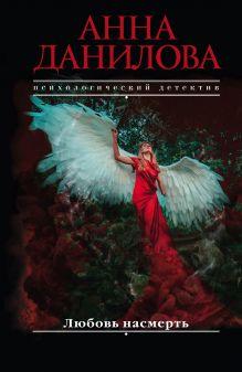 Обложка Любовь насмерть Анна Данилова