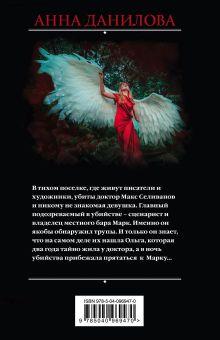 Обложка сзади Любовь насмерть Анна Данилова
