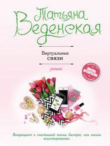 Обложка Виртуальные связи Татьяна Веденская