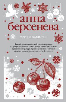 Обложка Уроки зависти Анна Берсенева