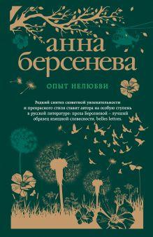 Обложка Опыт нелюбви Анна Берсенева
