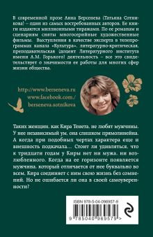 Обложка сзади Опыт нелюбви Анна Берсенева