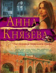 Обложка Наследница порочного графа Анна Князева