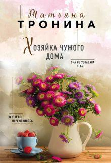 Обложка Хозяйка чужого дома Татьяна Тронина
