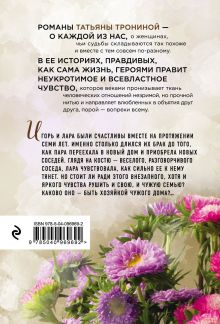 Обложка сзади Хозяйка чужого дома Татьяна Тронина