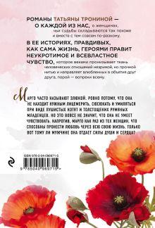 Обложка сзади Злюка Татьяна Тронина