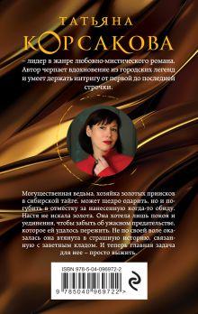 Обложка сзади Ведьмин клад Татьяна Корсакова