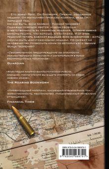 Обложка сзади Псы войны Адриан Чайковски
