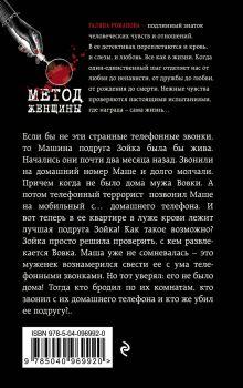 Обложка сзади Ведьма отмщения Галина Романова